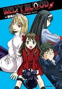 MELTY BLOOD(9) (角川コミックス・エース)