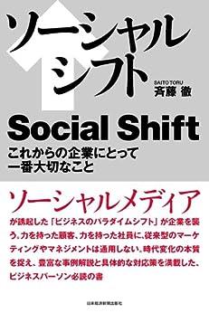 [斉藤 徹]のソーシャルシフト これからの企業にとって一番大切なこと
