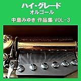 慕情 Originally Performed By 中島みゆき (オルゴール)