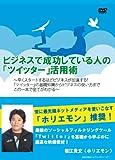 ビジネスで成功している人の「ツイッター」活用術 [DVD] / 丸山 純孝 (出演)