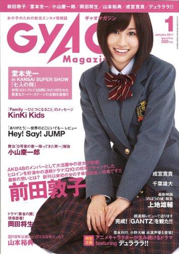 GyaO Magazine (ギャオマガジン) 2011年 01月号 [雑誌]