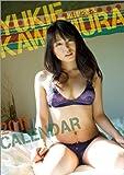 川村ゆきえ 2011年 カレンダー