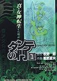 ダンテの門―真・女神転生CG戦記 / 牧野 修 のシリーズ情報を見る