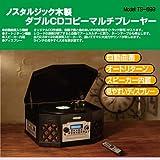 とうしょう ノスタルジック木製 マルチレコードプレーヤー CDコピー機能付 TS-699