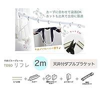 手曲げ カーテンレール TOSO ブラケットセット 2m 天井付ダブル Z3K