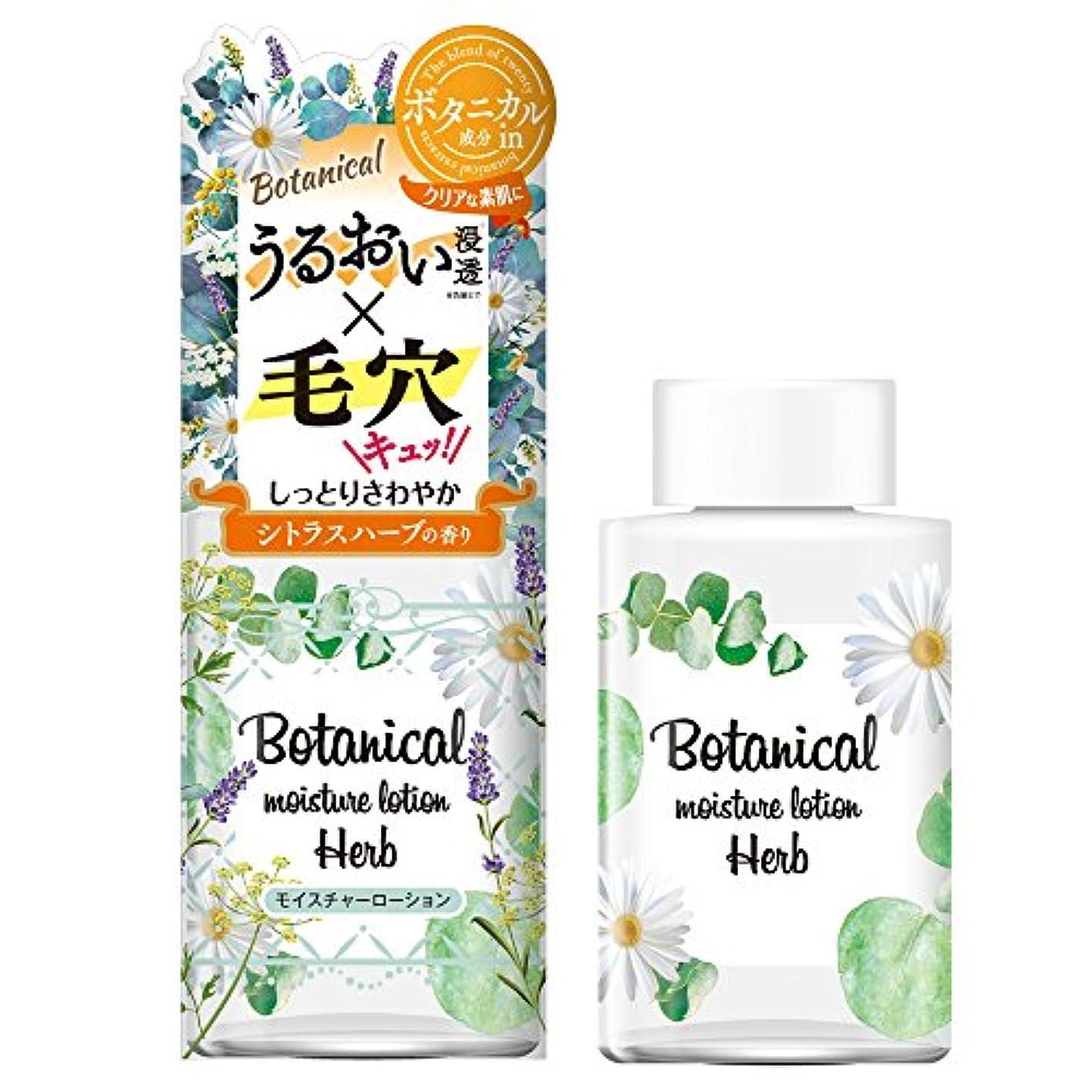 発見するシンプルさ近代化ボタニカル モイスチャーローション シトラスハーブの香り