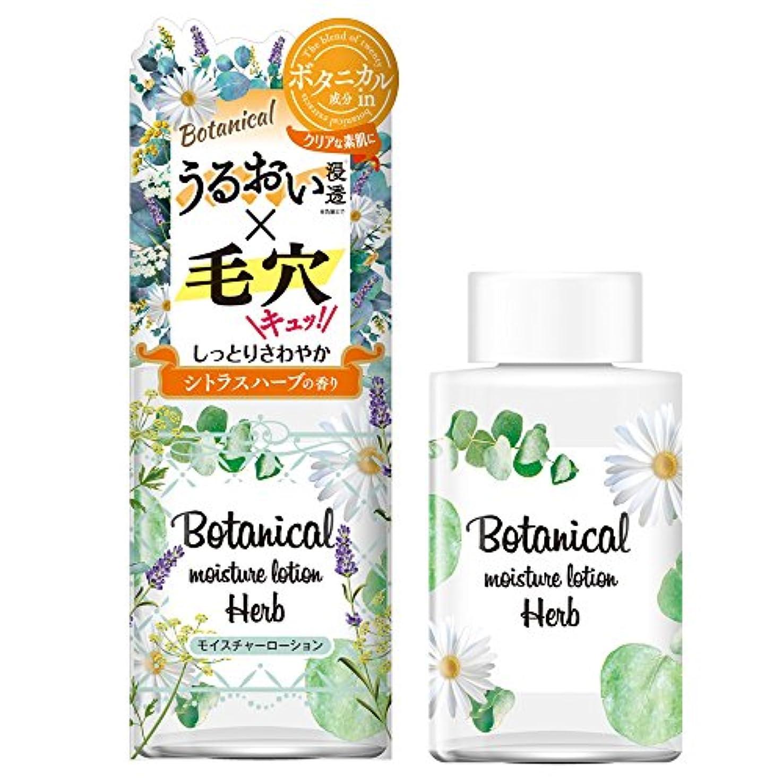 ヘアガム再現するボタニカル モイスチャーローション シトラスハーブの香り