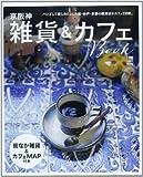 京阪神雑貨&カフェBook―ハシゴして楽しみたい。大阪・神戸・京都の雑貨店&カ (えるまがMOOK)