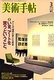 美術手帖 2008年 03月号 [雑誌]