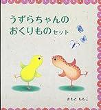 うずらちゃんのおくりものセット (幼児絵本シリーズ)