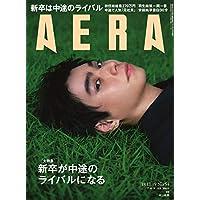 AERA (アエラ) 2018年 11/19 号 [雑誌]