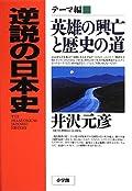 井沢元彦『逆説の日本史テーマ編 英雄の興亡と歴史の道』の表紙画像