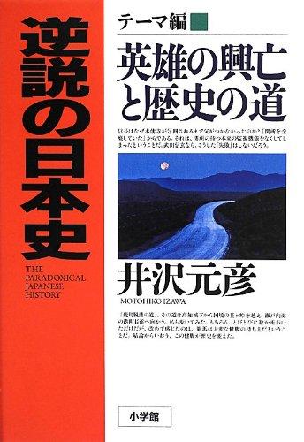 逆説の日本史テーマ編 英雄の興亡と歴史の道の詳細を見る