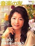 音楽の友 2007年 10月号 [雑誌]