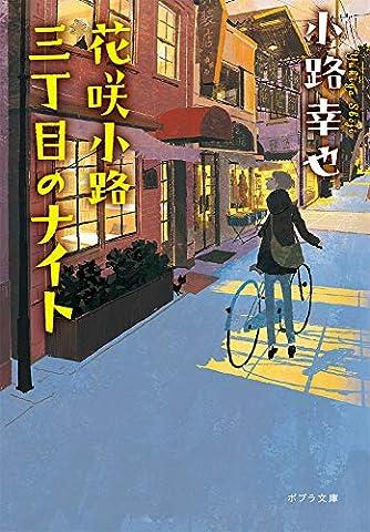 ([し]4-9)花咲小路三丁目のナイト (ポプラ文庫)