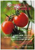 しっかり育つよ!ベランダ・永田農法 (集英社be文庫)