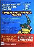 Dreamweaver MX Fireworks MX Flash MX クールページデザインリミックス