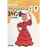 まるごと覚えようNHKスタンダード40スペイン語 (NHK CDブック)