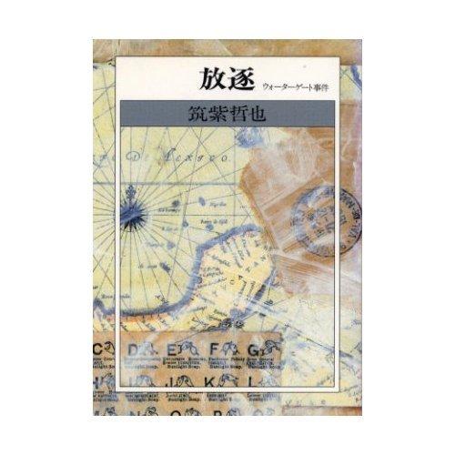 放逐―ウォーターゲート事件 (朝日文庫)の詳細を見る