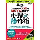 [オーディオブックCD] 人と自分のココロを知らずに動かす NLP心理操作術 () ()