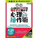 [オーディオブックCD] 人と自分のココロを知らずに動かす NLP心理操作術 (<CD>) (<CD>)