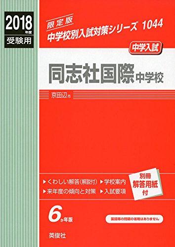 同志社国際中学校   2018年度受験用赤本 1044 (中学校別入試対策シリーズ)
