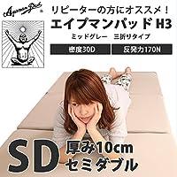 エイプマンパッド H3 高反発マットレス 三つ折り 厚み10cm セミダブル ミッドグレー