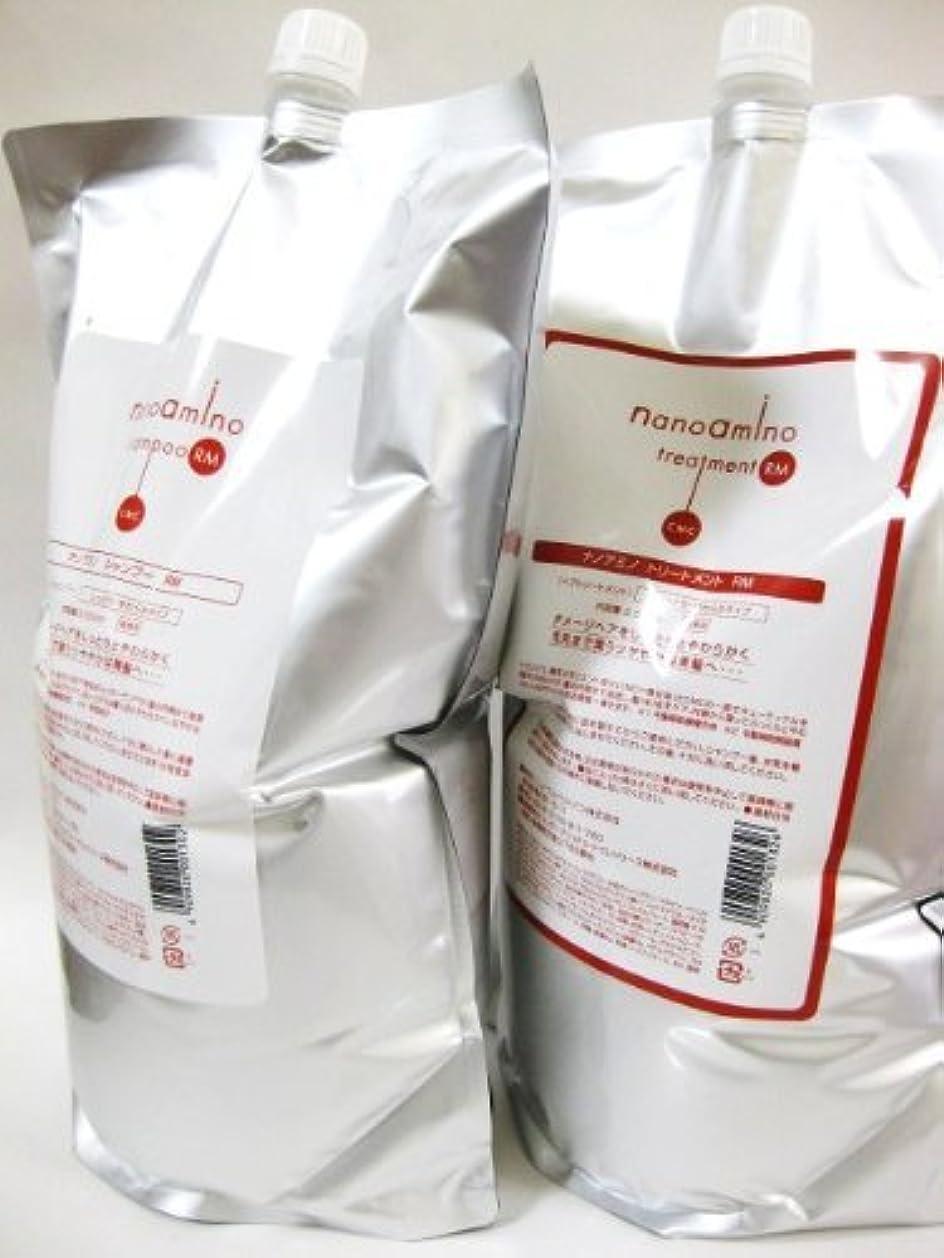 魔女栄光のビジネスニューウェイジャパン ナノアミノ RM 2500 詰替えタイプ 合わせて5キロ!![ビックサイズ]セット