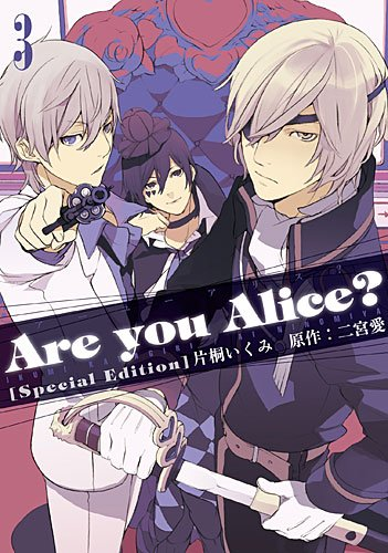 Are you Alice? 3巻 限定版 (IDコミックススペシャル)の詳細を見る