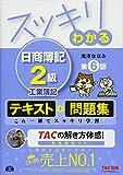 スッキリわかる 日商簿記2級 工業簿記 第6版 [テキスト&問題集] (スッキリわかるシリーズ)