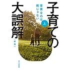 子育ての大誤解〔新版〕上――重要なのは親じゃない (ハヤカワ文庫NF)