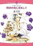 熱砂の竜に恋をして (エメラルドコミックス ロマンスコミックス)