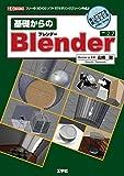 工学社 山崎 聡 基礎からのBlender (I・O BOOKS)の画像