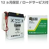 マキシマバッテリー M6N2-2A 開放式 バイク用 6N2-2A (互換:6N2-2A)