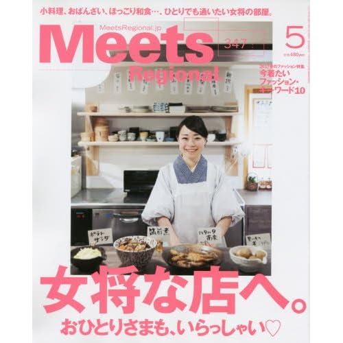 Meets Regional 2017年 05 月号 [雑誌]