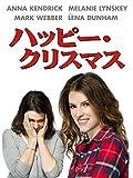 ハッピー・クリスマス (字幕版)