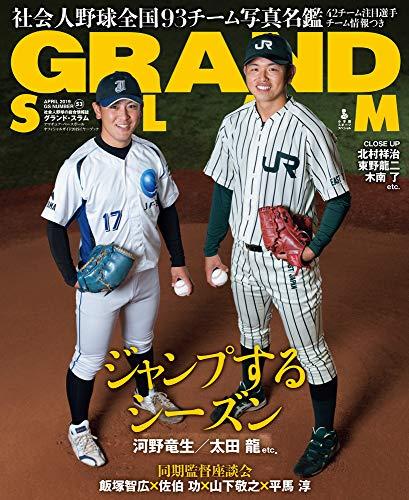 アマチュア・ベースボールオフィシャルガイド'19 グランドスラム53 (小学館スポーツスペシャル)