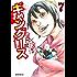 ギャングース(7) (モーニングコミックス)