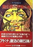 アドナ妖戦記 / 嵩峰 龍二 のシリーズ情報を見る