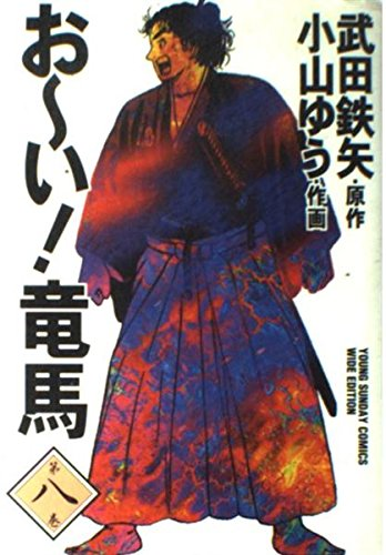 お~い!竜馬 (第8巻) (ヤングサンデーコミックス〈ワイド版〉)の詳細を見る
