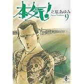 本気! 9 (秋田文庫 57-9)
