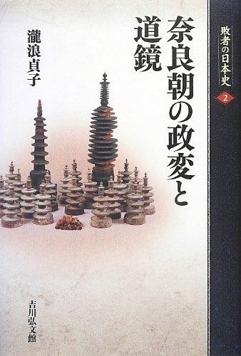 奈良朝の政変と道鏡 (敗者の日本史)