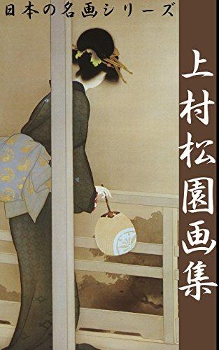 上村松園画集: (世界の名画シリーズ)の詳細を見る
