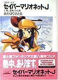 セイバーマリオネットJ―SMガールズ〈4〉雪山温泉乙女伝説 (富士見ファンタジア文庫)