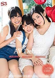 夏目このは 一の瀬のの せいの彩葉  AV Debut S級美少女が3人同時にAVデビュ- [DVD]