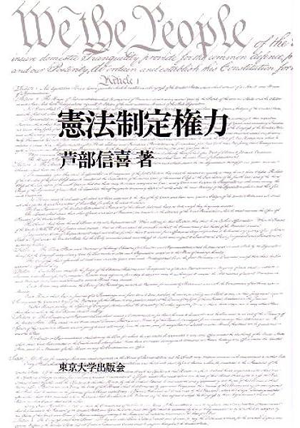 憲法制定権力   芦部 信喜  本   通販   Amazon