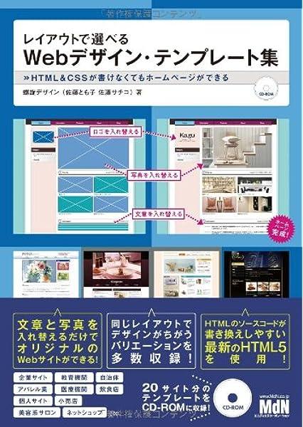 デザイン テンプレート web