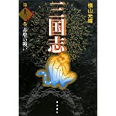三国志〈第13巻〉赤壁の戦い