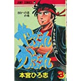 やぶれかぶれ(3) (ジャンプコミックス)