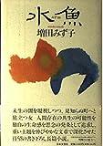 水魚(みずうお)